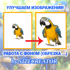 Улучшаем изображения! (обрезка лишнего исходного фона и т. д.) 1.8.5 & 1.9.1