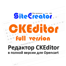 CKEditor for Opencart by sitecreator ver 1.0.3